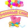 """Детский сад в Истре """"Розовый слон"""""""