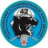"Страйкбол в Кемерово ОДШР СН ""ДЕСАНТ"""