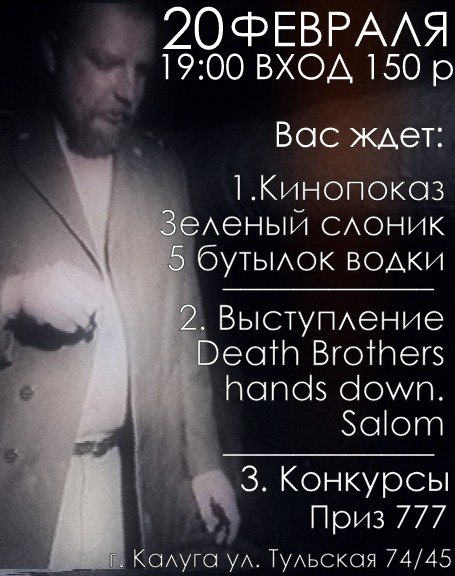 Афиша Калуга 20.02.15 - POEHAVSHIY PARTY