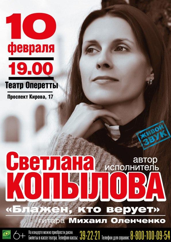 Афиша Пятигорск Концерт Светланы Копыловой в Пятигорске