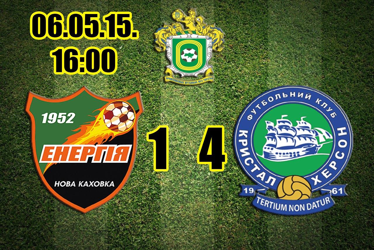 вторая лига Украина, Кристалл Херсон, Энергия Новая Каховка