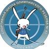 """ГБУ """"Спортивная школа олимпийского резерва №43"""""""