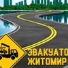 Эвакуатор в Житомире,  области и по Украине