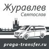 Трансфер в Праге