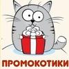 Promokotiki   Розыгрыши и Конкурсы Магнитогорска