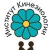 Институт кинезиологии