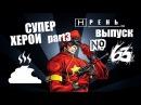 Хрень 2.0 - Супер Херои 3