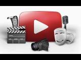 Как создать и установить свои видео  на  канал Ютуб. Урок 2.