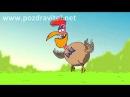 Птица счастья! Лучшая анимационная видео открытка с поздравлением с днем рождения
