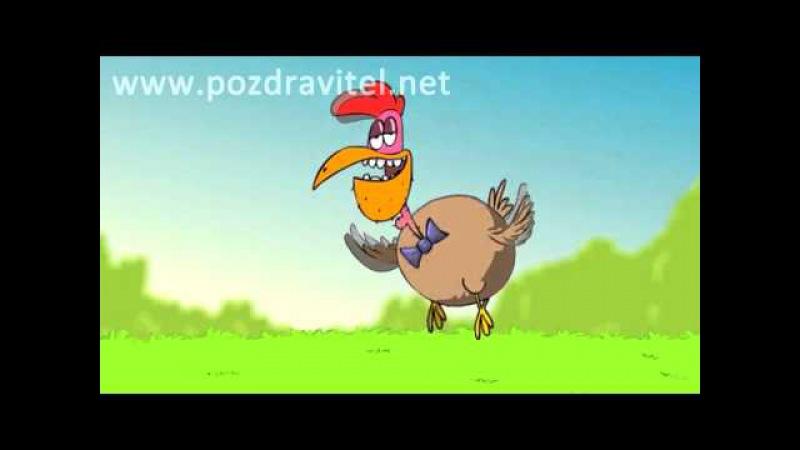 Птица счастья Лучшая анимационная видео открытка с поздравлением с днем рождения