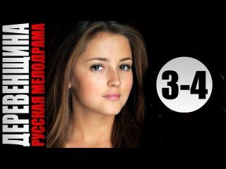 Деревенщина 3-4 серия (2015) 4-серийная мелодрама фильм сериал | HD720