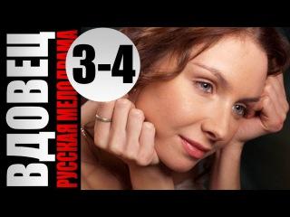 Вдовец 3-4 серия (2014) 4-серийная мелодрама фильм сериал | HD1080