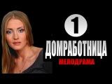 Домработница 1 серия (2015)