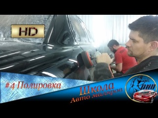 #4  Полировка авто  Как убрать царапины на бампере