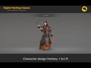 Создание концепта персонажа (Fantasy+SciFi) (Часть1)