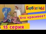 Барбоскины - 15 Серия. Кто красивее? (мультфильм) Сезон №1