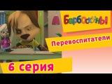 Барбоскины - 6 Серия. Перевоспитатели (мультфильм) Сезон №1