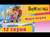 Барбоскины - 12 Серия. Миротворец (мультфильм) Сезон №1
