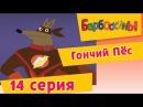 Барбоскины - 14 Серия. Гончий Пёс (мультфильм)