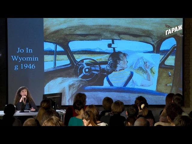 Лекция Ирины Кулик в Музее «Гараж». Эдвард Хоппер - Джорджо де Кирико. Онирический реализм.