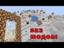 как сделать портал в рай в Minecraft без модов (Механизм)