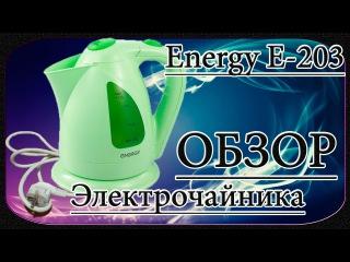 Обзор и Тестирование Бюджетного Электрочайника Energy Е-203 [© Обзоры Бытовой Техники и Электроники]