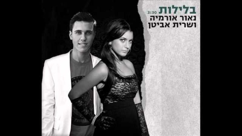 שרית אביטן ונאור אורמיה בלילות Sarit Avitan