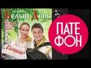 Белый день - Галина (Full album) 2011