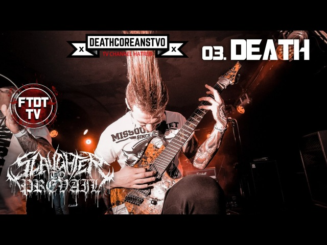 Slaughter To Prevail - Смерть (Death) Prt. 3 (Live in Moscow )