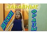 Топ 5 самых смешных фраз детей  Угарные дети!