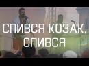 Моторролла \ програма Чумаки - Спився козак, спився (Respublica 2015)