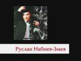 Руслан Набиев-Змея