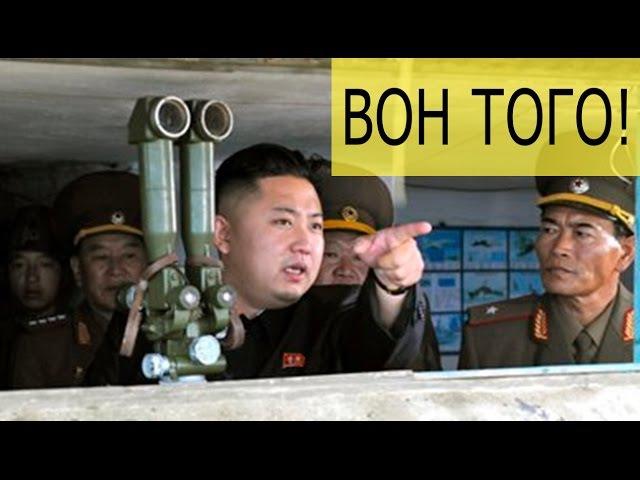 Ким Чен Ын расстрелял из зенитки министра обороны КНДР, уснувшего на совещании!