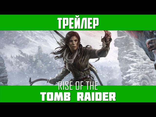 Трейлер Rise of the Tomb Raider — до величі [UA] / Aim Greater