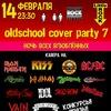 НОЧЬ ВСЕХ ВЛЮБЛЁННЫХ   Oldschool Cover Party