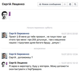 Киевсовет отдал Труханов остров фирме заместителя Березенко. Кличко обещает вето на скандальное решение - Цензор.НЕТ 5203