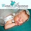 Фотограф новорожденных Москва Юлия Абдулина