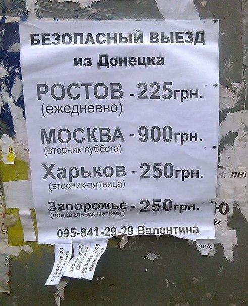 Безопасный выезд из Донецка 19 ноября 2004 года