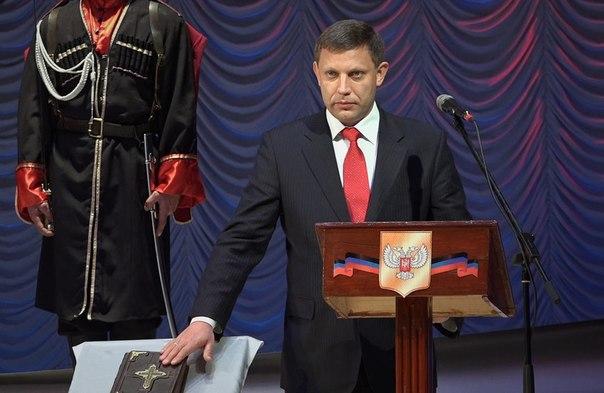 Глава ДНР Александр Захарченко приносит присягу
