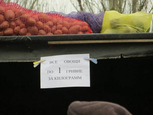 Знаменитые овощи ценой в одну гривну