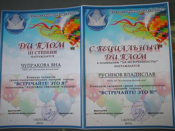 Номинации конкурсов талантов