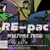 RE-pac Freestyle session #4 Спецгость DJ Erik