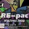 RE-pac Freestyle session #4 Спецгость DJ Erik