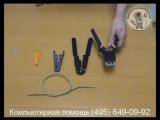 Видеокурс по ремонту компьютера: Обжим коннекторов.