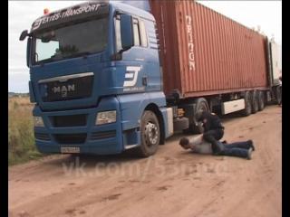 Работает новгородский СОБР - задержание подозреваемых в кражах из фур 2012 год