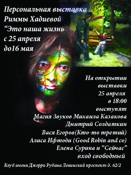 Клуб им. Джерри Рубина