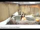 Девушка в японской бане !