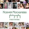 Свадебный фотограф. Ксения Москалева.