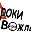 Уроки вождения в Севастополе на Вашем авто