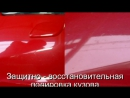 Защитная и восстановительная полировка кузова! ИП Фомин